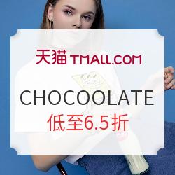 促销活动:天猫chocoolate官方旗舰店预售专场低至6.5折