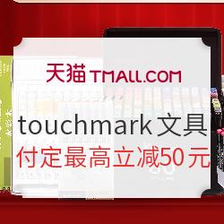 61预售、促销活动:天猫touchmark文具专场活动付定金最高可减50元,最高可领满888减50元优惠券