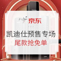 促销活动:京东凯迪仕618预售专场每日秒杀低至6.18元尾款抢免单