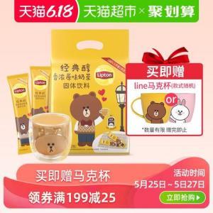 立顿经典醇香浓原味冲饮奶茶速溶装40包+马克杯 30元(需用券)