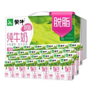 蒙牛脱脂型纯牛奶250ml*24礼盒装*3件 133.33元(需用券,合44.44元/件)