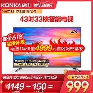 KONKA/康佳LED43S2A43英寸高清智能网络WIFI家用液晶电视机40999元