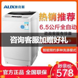 奥克斯(AUX)洗衣机XQB65-AUX46.5公斤全自动波轮波轮洗衣机全自动家用 578元