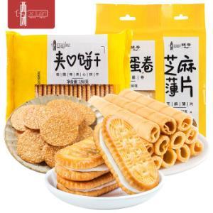 西团夹心饼干芝麻薄饼雪花蛋卷怀旧休闲零食饼干薄脆组合套装350g*8件 69.2元(需用券,合8.65元/件)