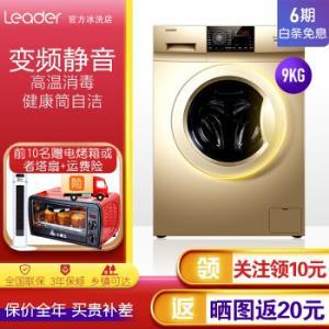 Leader统帅TQG80-12098公斤滚筒洗衣机 1599元