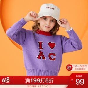 安奈儿女童冬季新款提花圆领毛衣木槿紫130cm 177.34元包邮(需用券)