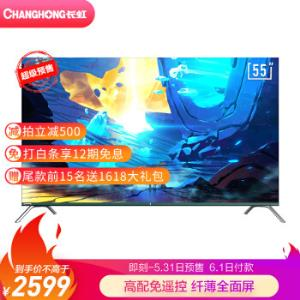 长虹55D75P55英寸液晶电视机4K超高清HDR超薄全面屏远场语音3+32GB 2599元