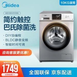 美的(Midea)洗衣机全自动10公斤10kg家用大容量滚筒洗衣机巴氏除菌洗BLDC静音变频MG100V31DS5*2件 3478元(合1739元/件)