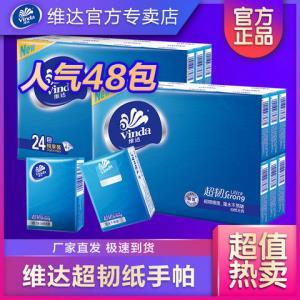 维达超韧纸手帕4层48包装自然无香手帕纸便携装    19.9元