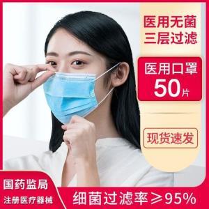 超亚一次性使用医用口罩防尘防病菌飞沫透气成人防护口罩三层现货    15.9元