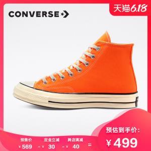 CONVERSE匡威官方Chuck70当季新色休闲帆布鞋2020夏167700C499元