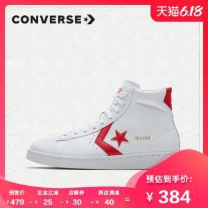 CONVERSE匡威官方ConverseConsProLeather篮球鞋168131C384元