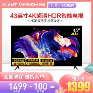 Changhong/长虹43D5S43英寸电视4K智能网络平板液晶彩电家用1279元