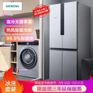 西门子(SIEMENS)KM47EA16TI+WD12G4M82W478升无霜十字+洗8烘5洗烘一体变频冰洗套装银色 8168.1元