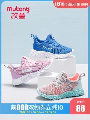 牧童女童鞋2020新款夏季单网轻便运动鞋网面透气中大童男童跑步鞋 86元