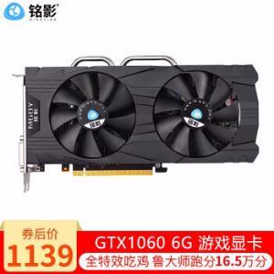 铭影GTX10603G/6G6g独立显卡GTX10606GBD5战将1139元