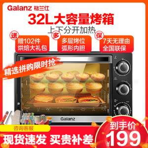 格兰仕(Galanz)电烤箱K12上下发热管多层烤位设置家用烘焙多功能32升烤箱 199元