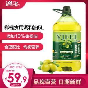 逸飞添加10%橄榄油食用植物调和油5L非转基因食用油 59元(需用券)