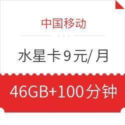 中国移动水星卡9元/月6GB通用40GB定向100分钟通话 29元