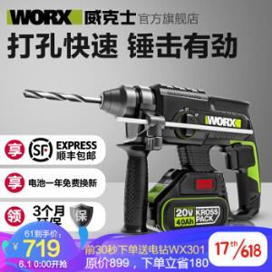 威克士无刷锂电电锤WE389大功率多功能工业级无线电捶电动工具WE389.120V2Kg电锤4.0Ah单电 649元