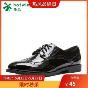 热风hotwind潮流时尚女士系带休闲鞋深口平底小皮鞋H02W8106 45元