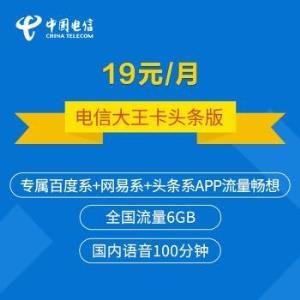 中国电信大圣卡6G通用流量+头条百度系免流+100分钟19元/月 1元
