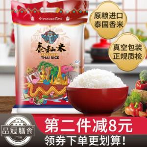 泰国香米2.5KG(一级)新米真空包装泰籼米5斤*2件37.8元