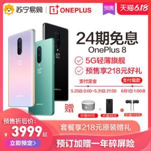 OnePlus/一加85G旗舰90Hz骁龙865超清超广角拍照游戏手机官方 3899元