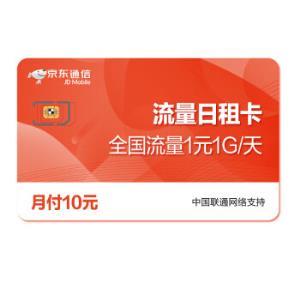 京东通信联通10元月租纯流量卡电话卡手机靓号卡上网卡号卡京东充值充值卡 4.9元