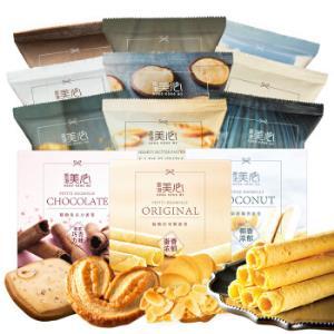 香港美心全家福零食大礼包12包蛋卷曲奇美心礼盒大礼包 278元