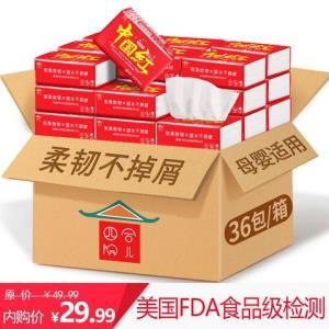 芳丽达抽纸卫生纸餐巾纸36包 29.99元包邮(需用券)
