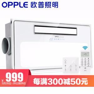 欧普照明(OPPLE)智能风暖浴霸集成吊顶多功能三合一超导卫生间浴室大面积吹风可定向 999元