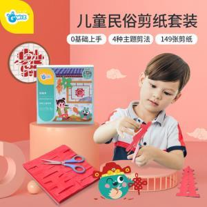 WeVeel儿童传统窗花剪纸149张 19.9元包邮(需用券)