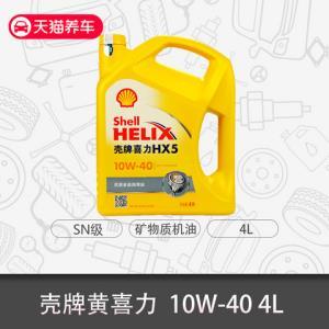 壳牌机油天猫养车喜力HX510W40矿物机油4L黄壳正品润滑油SN级 115元