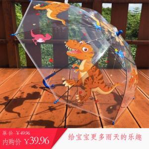 儿童雨伞卡通透明伞 39.96元(需用券)