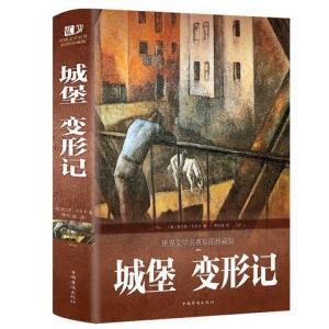 《城堡变形记》彩图珍藏版 8.8元包邮(双重优惠)