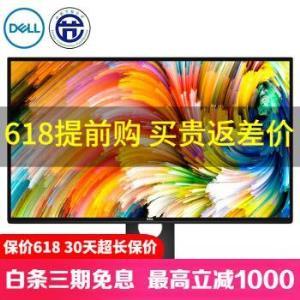 戴尔(DELL)U2518DR25英寸2K四边微边框旋转升降IPS屏HDR技术不闪屏电脑显示器 2049元