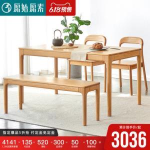原始原素全实木餐桌椅组合北欧现代简约橡木饭桌子餐厅家具A7111 1788.00元