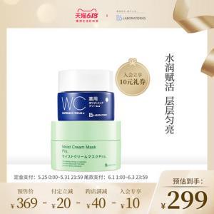 BbLABORATORIES日本美容院补水复活草面膜+透亮净白保湿面霜 339.00元