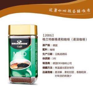 格兰特GRANDOS醇雅柔和速溶纯黑咖啡200g德国原装进口*2件 69.86元(合34.93元/件)