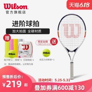 Wilson威尔胜网球拍法网青少年单人拍儿童初学拍轻量大拍面Roland 219.00元