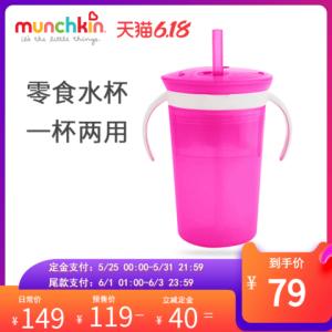 美国munchkin麦肯齐满趣健婴儿宝宝防洒漏零食吸管两用杯 79.00元