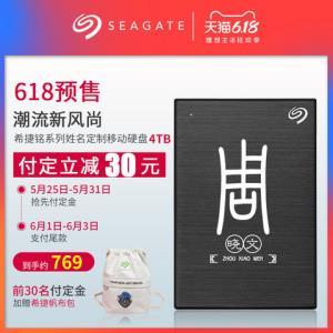 [预售]姓名设计希捷移动硬盘4t移动硬移动盘4tb存储机械硬盘 769.00元