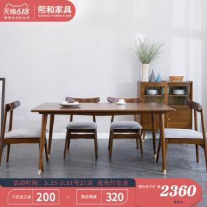 全实木餐桌1.2米北欧日式长方形1.4m饭桌组合樱桃木桌子熙和家具 2380.00元