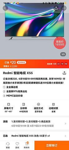 Redmi智能电视X55 1699元