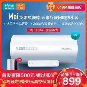 云米电热水器免换镁棒家用50L小型储水式淋浴速热智能变频VEW5010 899.00元