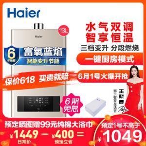 Haier/海尔燃气热水器JSQ25-13TE1(12T)13升水气双调恒温三档变升厨宝洗56重安防 1049.00元