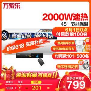 万家乐50升电热水器D50-DN2即时加热24小时预约高温抑菌45°节能保温一级能效无线遥控2100W    799.00元