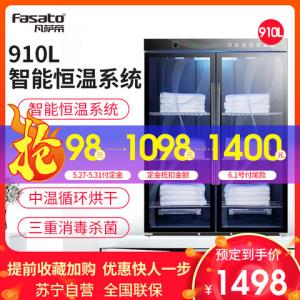 凡萨帝大容量毛巾消毒柜商用家用浴巾消毒柜紫外线消毒美容院    1498.00元