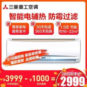 三菱重工空调1.5匹定频KFR-35GW/MESD二级能效防霉风冷暖家用挂壁式空调挂机 2999元(需用券)